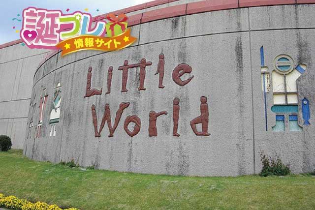リトルワールドの画像