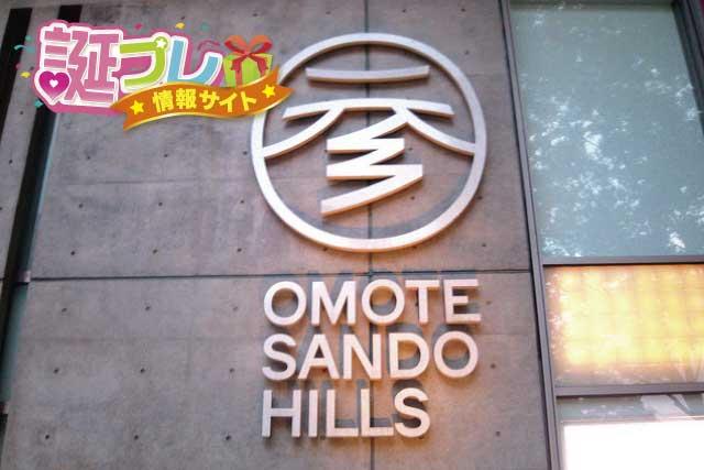 表参道ヒルズのロゴの画像