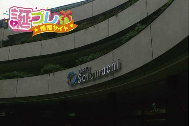 東京ソラマチの画像