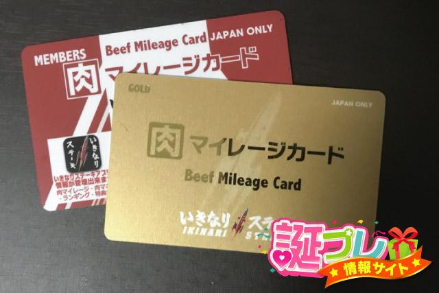 肉マイレージカードの画像