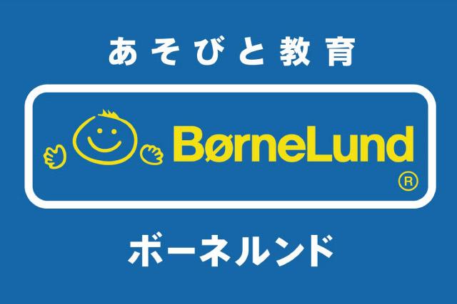 ボーネルンドのロゴの画像