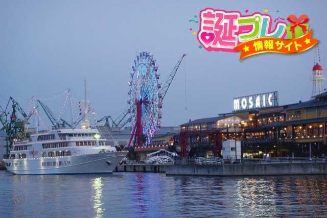 神戸コンチェルトの画像