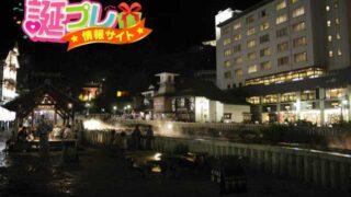 誕生日温泉旅行として日本三大名湯の草津温泉へ連れていってあげよう