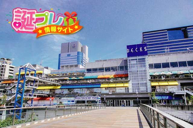 デックス東京ビーチの画像