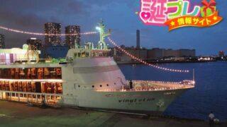 東京湾クルーズを利用し豪華な誕生日を過ごしましょう