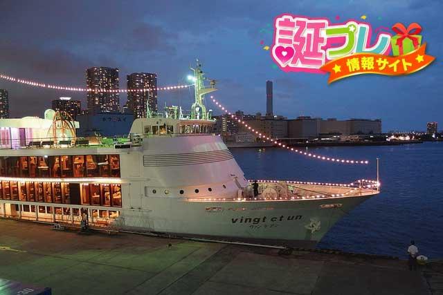 東京湾クルーズの画像