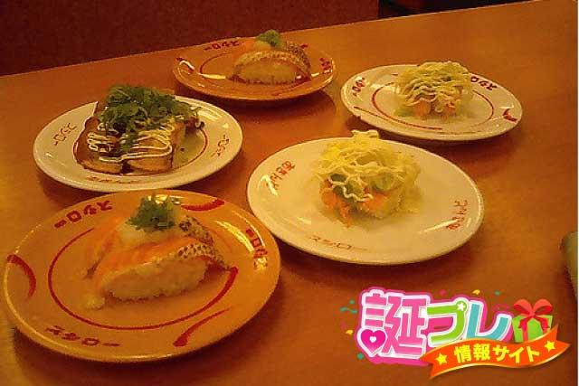 スシローの寿司の画像
