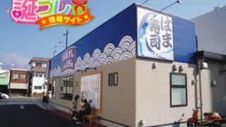 はま寿司で誕生日を祝うオススメの相手とは?