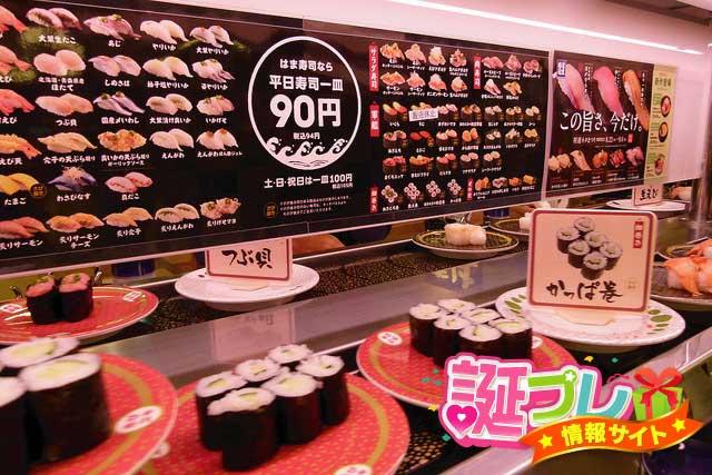 はま寿司のメニューの画像