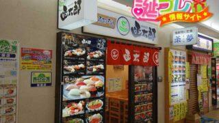 回転寿司、函太郎で誕生日のお祝いをしてあげよう
