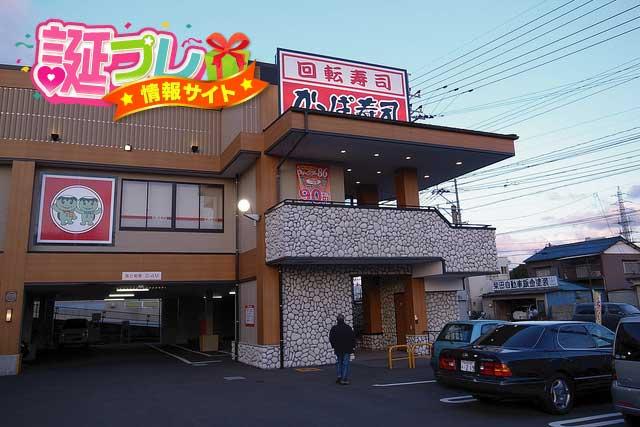 かっぱ寿司の画像