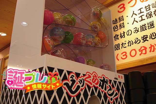 くら寿司のゲームの画像