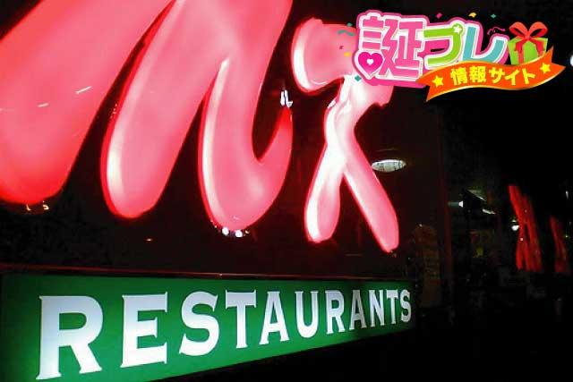 MKレストランの画像