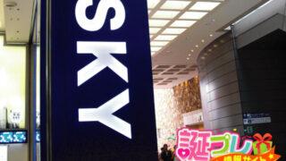 横浜スカイビルは誕生日のお祝いで行くと便利な場所