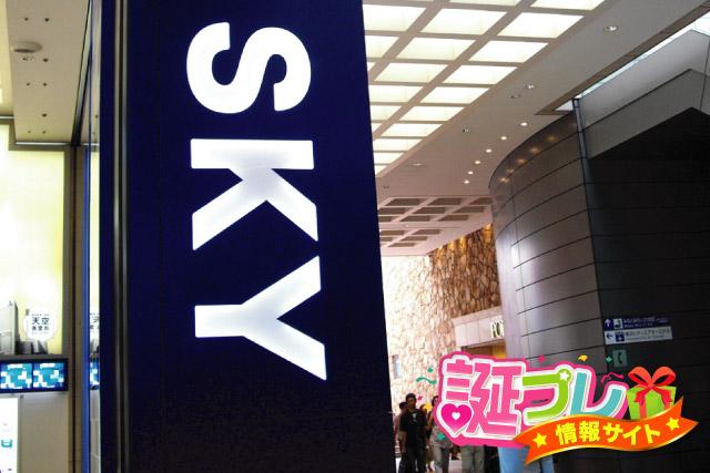 横浜スカイビルの画像