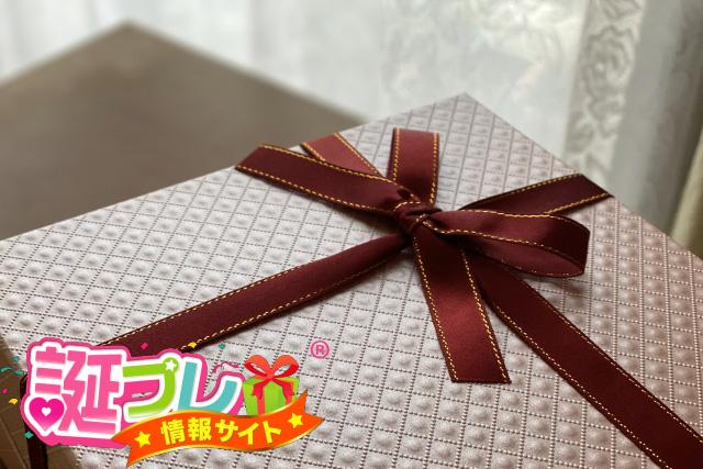 大きな誕生日プレゼント