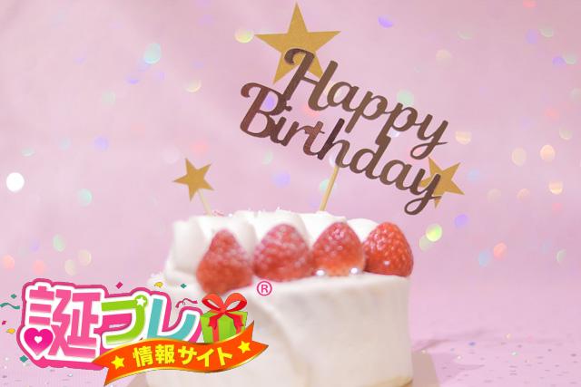 一人で過ごす誕生日