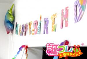 誕生日パーティーの飾り付け