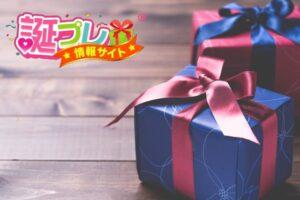 クリスマスプレゼントと誕生日プレゼント