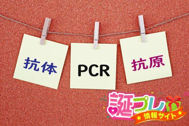 PCR検査・抗体検査・抗原検査